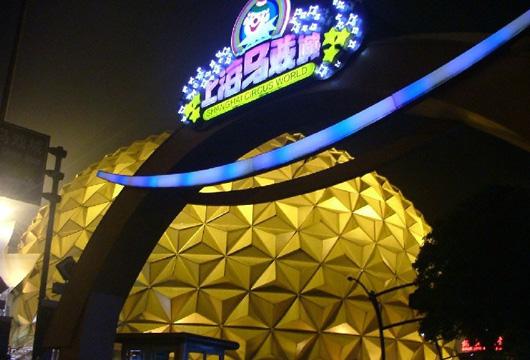 上海馬戯城 - 観光案内 - 上海東...